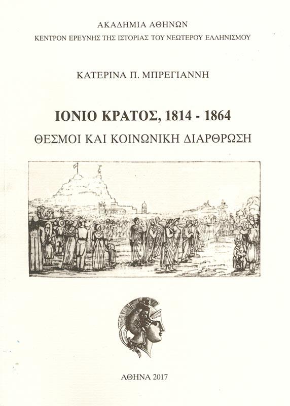 Εξώφυλλο: Κατερίνα Μπρέγιαννη, Ιόνιο Κράτος, 1814-1864. Θεσμοί και κοινωνική διάρθρωση