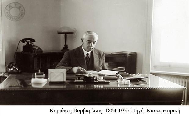 Κυριάκος Βαρβαρέσος, 1884-1957. Πηγή: Ναυτεμπορική